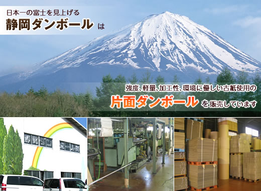 日本一の富士を見上げる静岡ダンボールは強度、軽量、加工性、環境に優しい古紙使用の片面ダンボールを販売しています